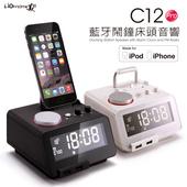 《美時 HOmetime》C12Pro 蘋果官方MFi 認證 多功能藍牙音響 床頭充電時鐘藍芽音箱(黑色)