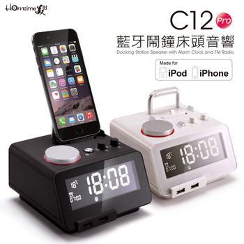 美時 HOmetime C12Pro 蘋果官方MFi 認證 多功能藍牙音響 床頭充電時鐘藍芽音箱(黑色)