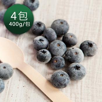 ★結帳現折★《幸美生技》美國進口有機認證栽種藍莓4包免運(400g/包)