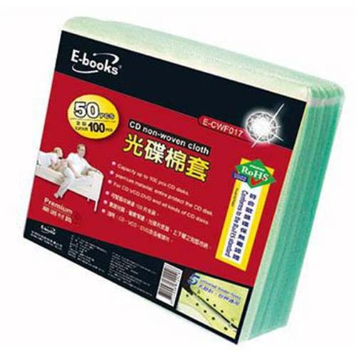 E-books 環保不織布CD棉套50入(台灣製造)