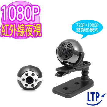 LTP 360度旋轉6顆紅外線迷你微型攝影機(全黑色)