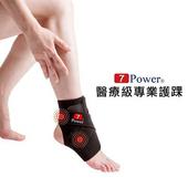 《7Power》醫療級專業護踝(26cmx20cm)(1入)