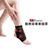 《7Power》醫療級專業護踝(26cmx20cm)(2入)