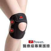 《7Power》醫療級專業護膝(1入(L))