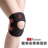《7Power》醫療級專業護膝(2入(L))