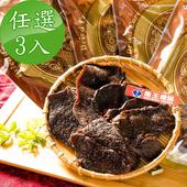 暢銷肉乾系列(任選3入)