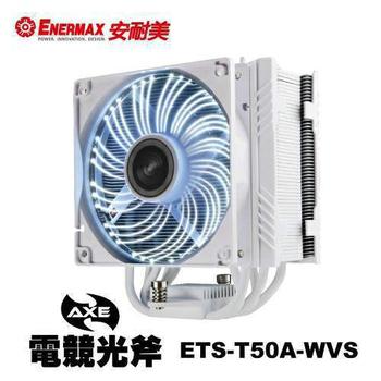 《保銳》散熱器 電競光斧 ETS-T50A-WVS