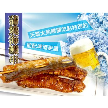 老爸ㄟ廚房 極美味蒲燒海鰻串(3包組)