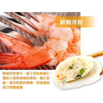 《老爸ㄟ廚房》咕溜鮮蝦河粉(15包組)