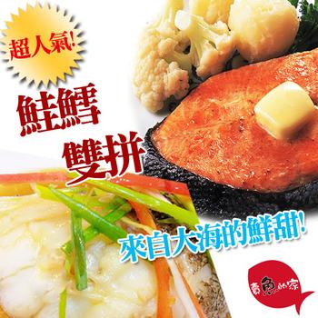 賣魚的家 人氣鮭鱈雙拼組(鮭3片+鱈3片)