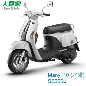KYMCO 光陽機車 Many110 水鑽版 (SE22BJ) - 2017全新車(珍珠白)