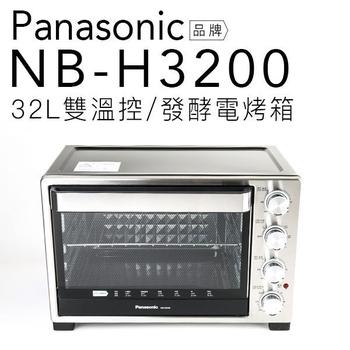 Panasonic 國際牌 NB-H3200 雙溫控/發酵電烤箱 32公升【贈食譜】