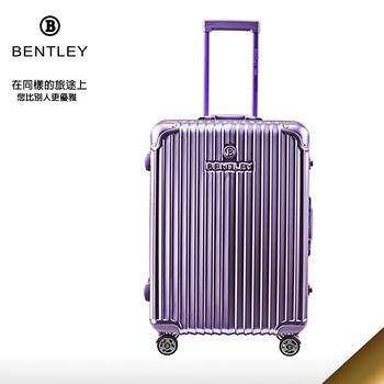 BENTLEY 鋁框PC鏡面旅行箱29吋共7色(薰衣紫色)