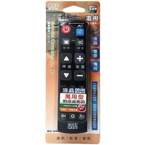 配件王 萬用記憶型電視遙控器RC-UN3(黑)