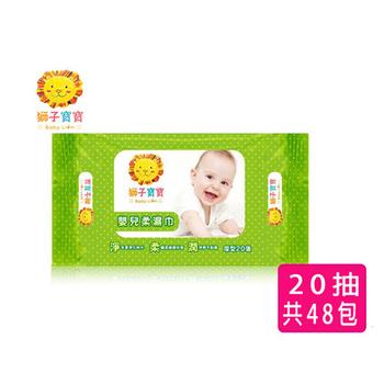 獅子寶寶 嬰兒純水柔濕巾 厚型20抽* 48包(1箱)