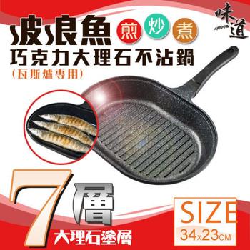 味道 七層銀巧克力大理石不沾波浪魚鍋(瓦斯爐專用)