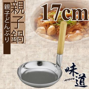 ★結帳現折★味道 17cm鋁合金皮膜平光親子鍋(瓦斯爐專用)
