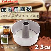 《日本CAKELAND》戚風蛋糕模-23cm(23cm)