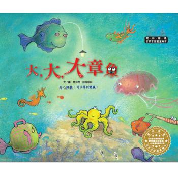 閣林文創 大,大,大章魚 (1書1CD)