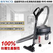 《新格》超級犀利防水乾濕兩用吸塵器 SVC-6088