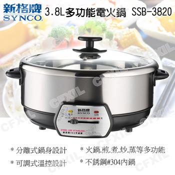 新格 3.8L多功能電火鍋 SSB-3820
