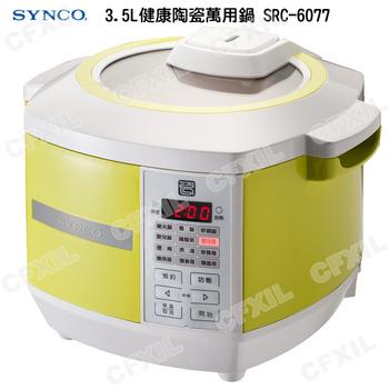 新格 3.5L健康陶瓷萬用鍋 SRC-6077
