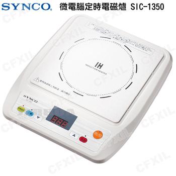 新格 微電腦定時電磁爐 SIC-1350