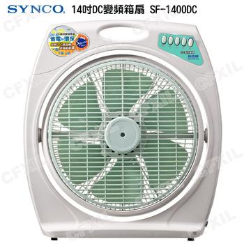 新格 14吋DC變頻箱扇 SF-1400DC