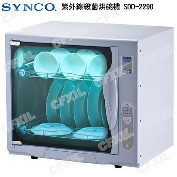 新格 紫外線殺菌烘碗機 SDD-2290