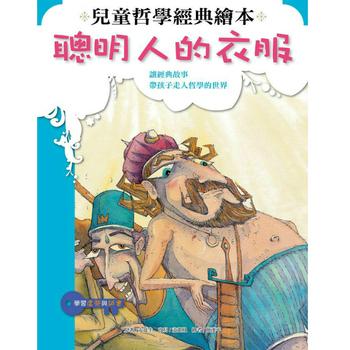 閣林文創 兒童哲學經典繪本:聰明人的衣服 (1書1CD)