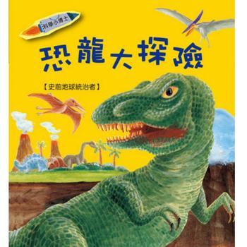閣林文創 恐龍大探險-史前地球統治者