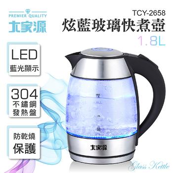 大家源 1.8L炫藍玻璃快煮壺 TCY-2658