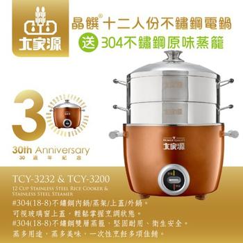 買就送:304不鏽鋼蒸籠 【大家源】 晶饌十二人份不鏽鋼電鍋 TCY-3232