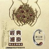 《【LODOJA裸豆家】》經典精品濾掛咖啡10入