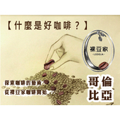 《【LODOJA裸豆家】》哥倫比亞咖啡豆(半磅/227g)