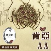 《【LODOJA裸豆家】》肯亞AA莊園精品咖啡豆(半磅/227g)
