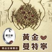 《【LODOJA裸豆家】》莊園黃金曼特寧精品咖啡豆(半磅/227g)
