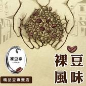 《買1送1-LODOJA裸豆家》裸豆1號風味咖啡(半磅/227g)