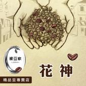 《【LODOJA裸豆家】》花神精品莊園咖啡(半磅/227g)