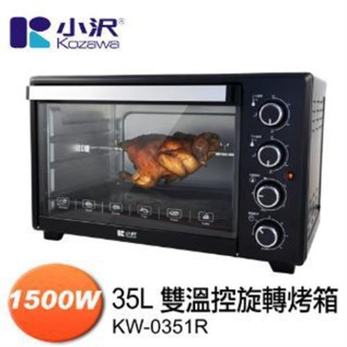 小澤 35L雙溫控旋轉烤箱 KW-0351R