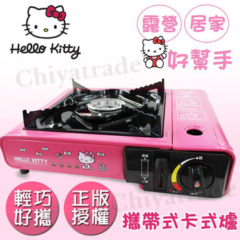 HELLO KITTY 輕巧粉紅色系攜帶型卡式爐 瓦斯爐 居家 露營兩用(三麗鷗正版授權)