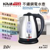 《KRIA可利亞》2公升分離式304#不鏽鋼電水壺/快煮壺 KR-387