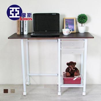 Amos 美學時尚多功能摺疊收納工作桌/書桌(胡桃色)