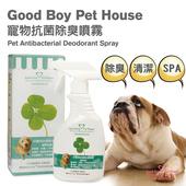 《好寶貝》寵物《SPA乾洗澡》抗菌除臭噴霧 550ml(綠野仙蹤)