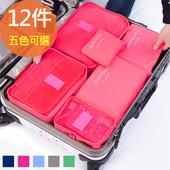 SUNTYIBE 輕旅行收納袋 6件組(5色可選)