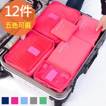 《買一組送一組》SUNTYIBE 輕旅行收納袋 6件組(5色可選)(水藍+玫紅)