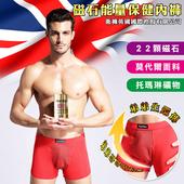 《Vince Kleim》磁石能量男性保健內褲/三色任選 (Q0561)(灰/2XL)