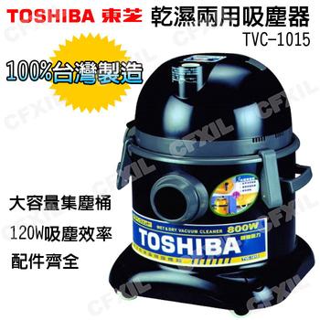 《東芝TOSHIBA》乾濕兩用吸塵器 TVC-1015
