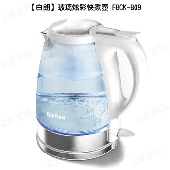 白朗 玻璃炫彩快煮壺 FBCK-B09