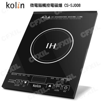 Kolin歌林 微電腦觸控電磁爐 CS-SJ008
